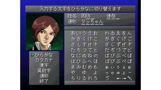 Choose a name for Tatsuya Suou, the game's protagonist